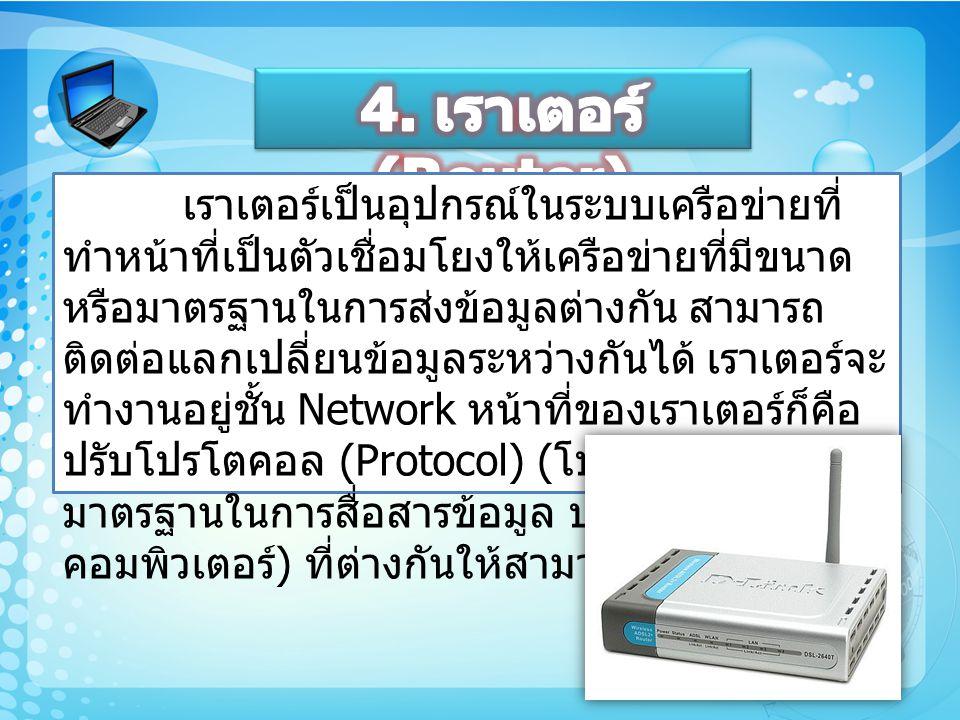 4. เราเตอร์ (Router)