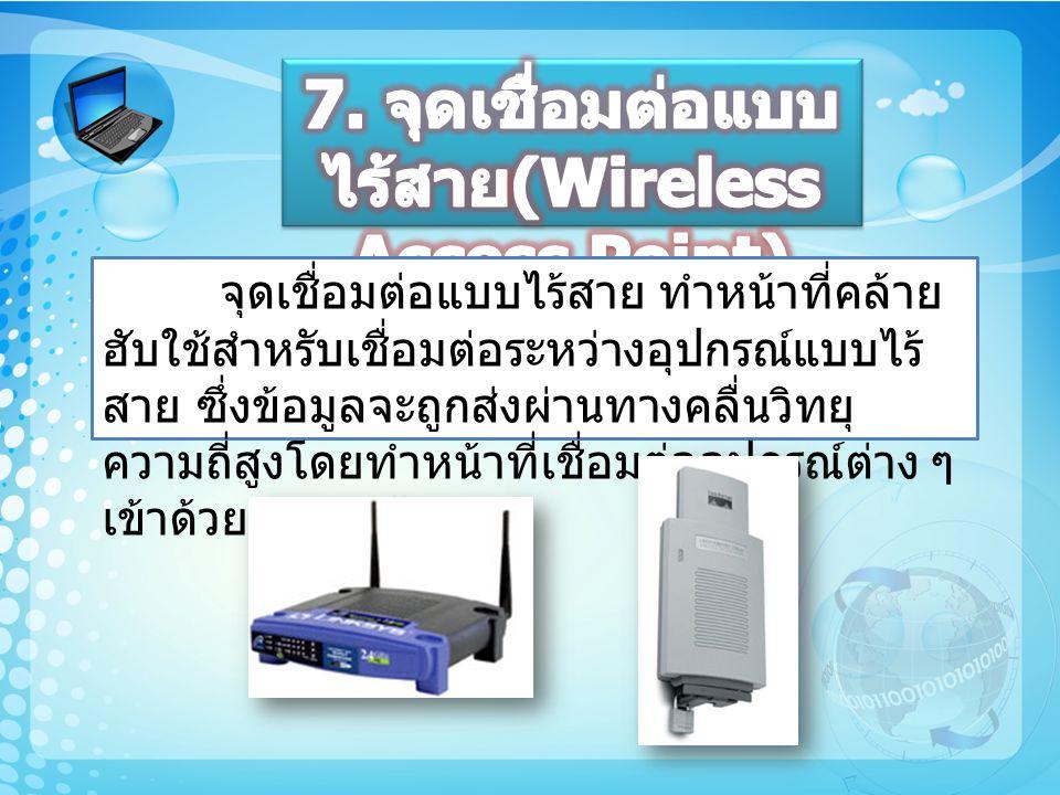 7. จุดเชื่อมต่อแบบไร้สาย(Wireless Access Point)