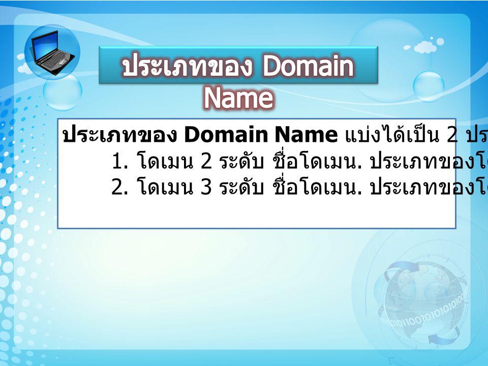 ประเภทของ Domain Name