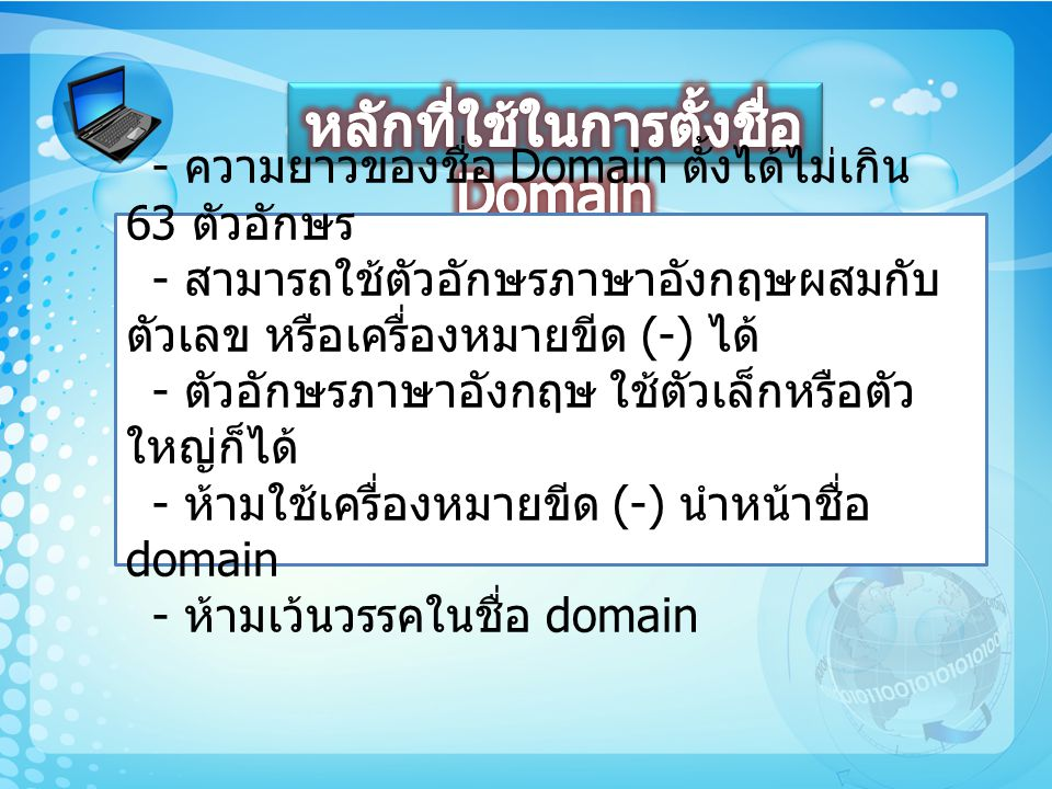 หลักที่ใช้ในการตั้งชื่อ Domain