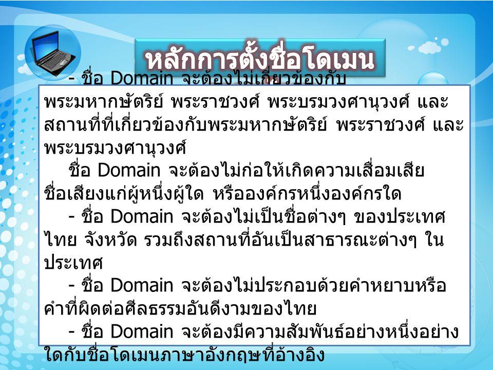 หลักการตั้งชื่อโดเมน ภาษาไทย