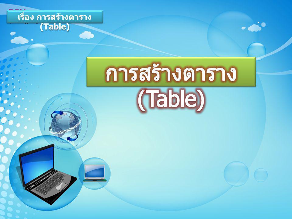 เรื่อง การสร้างตาราง (Table)