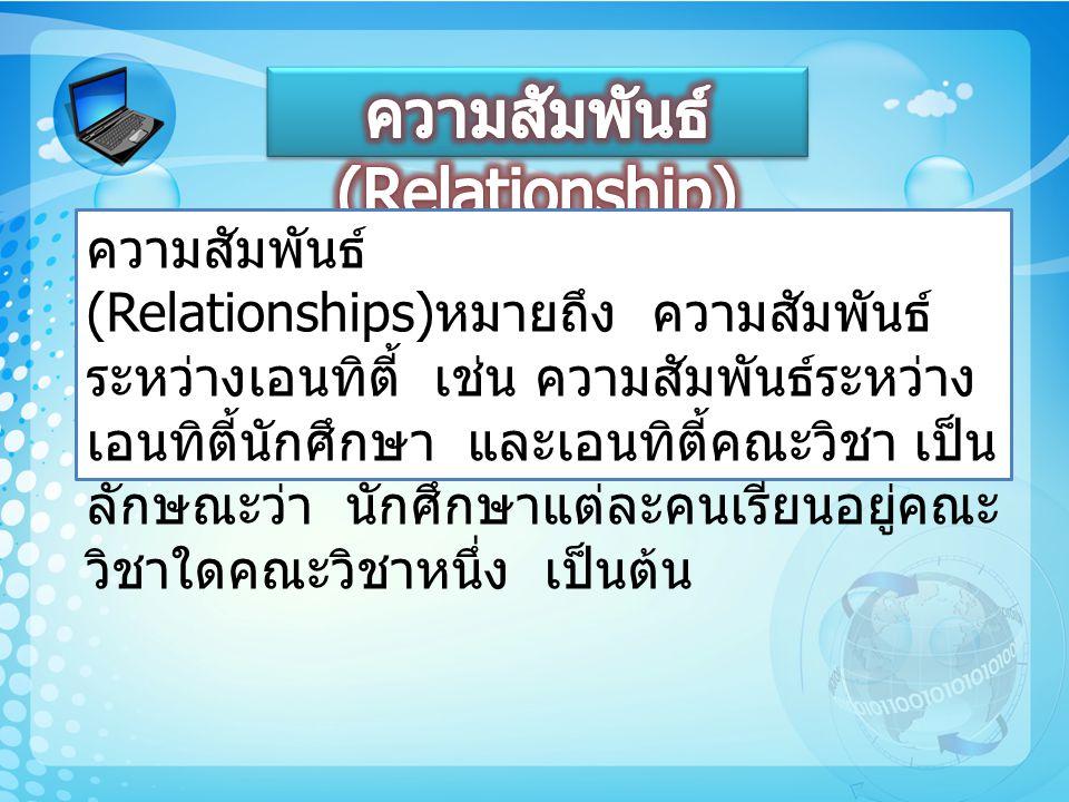 ความสัมพันธ์ (Relationship)