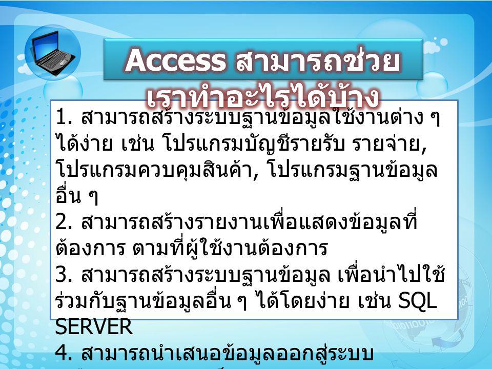 Access สามารถช่วยเราทําอะไรได้บ้าง
