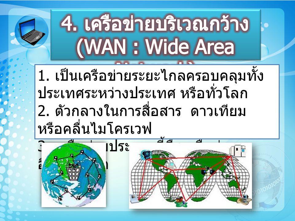 4. เครือข่ายบริเวณกว้าง (WAN : Wide Area Network)
