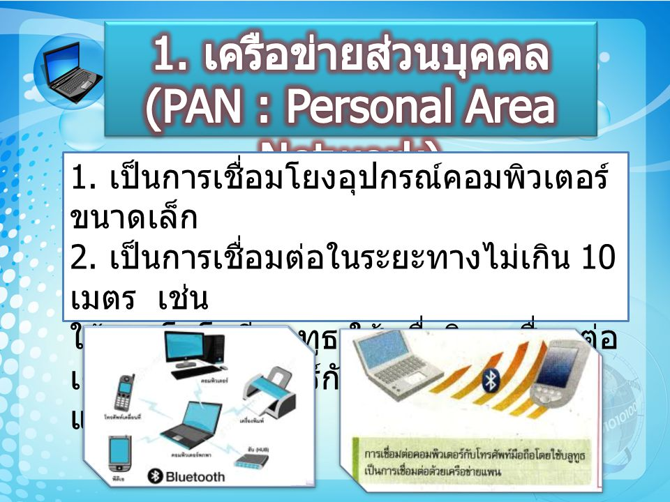 (PAN : Personal Area Network)