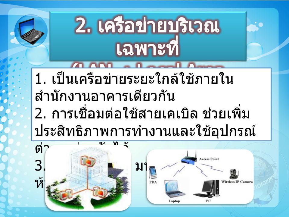 2. เครือข่ายบริเวณเฉพาะที่ (LAN : Local Area Network)