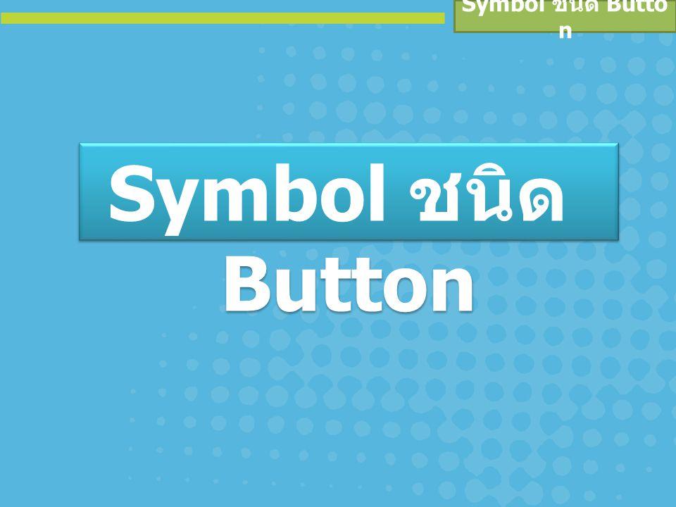 Symbol ชนิด Button Symbol ชนิด Button