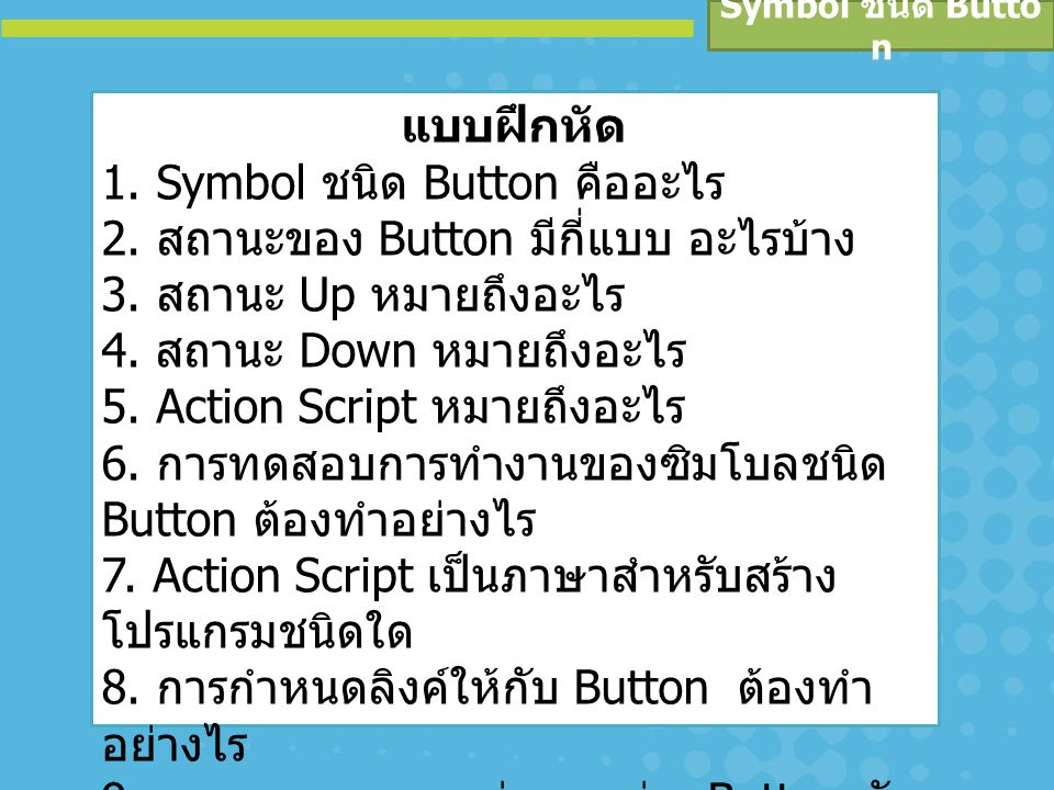 1. Symbol ชนิด Button คืออะไร 2. สถานะของ Button มีกี่แบบ อะไรบ้าง