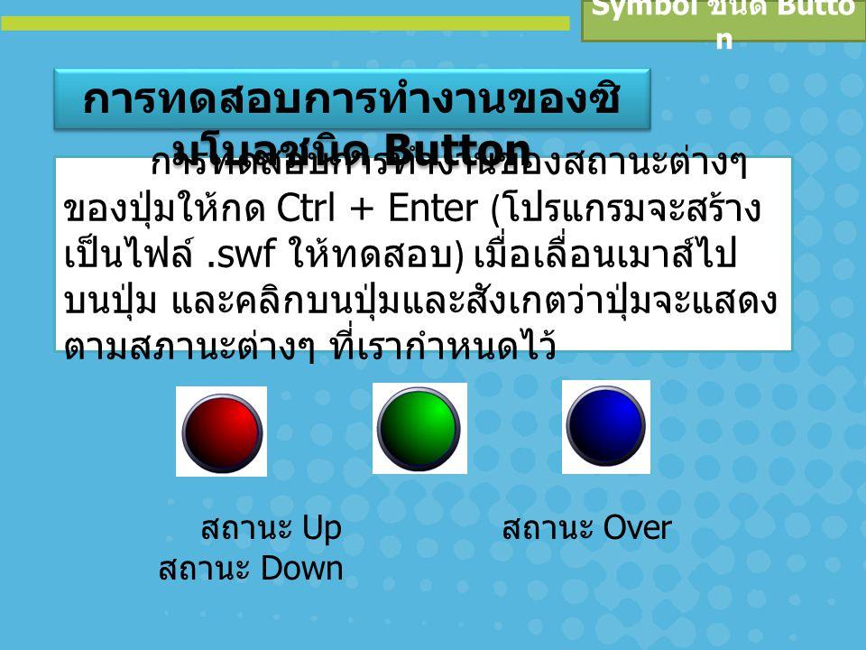 การทดสอบการทำงานของซิมโบลชนิด Button