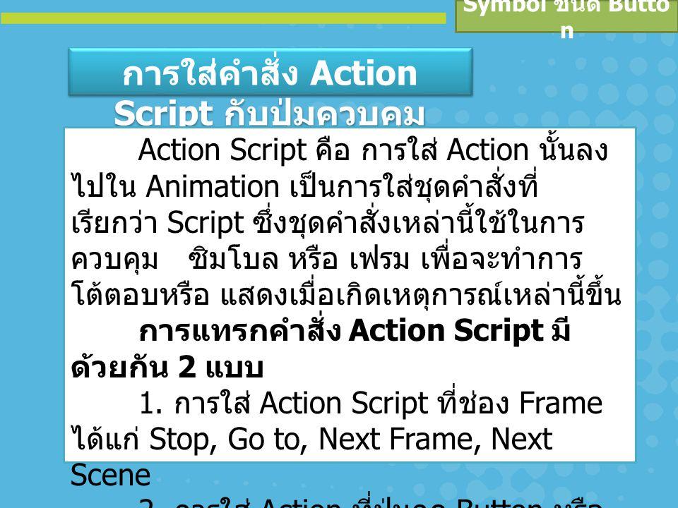 การใส่คำสั่ง Action Script กับปุ่มควบคุม