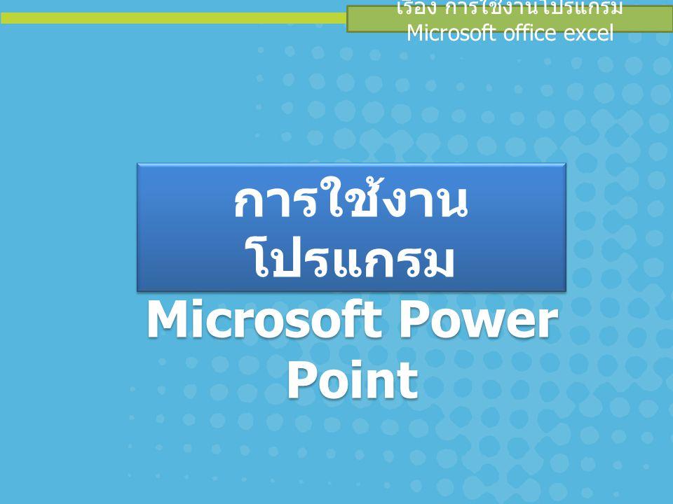 การใช้งานโปรแกรม Microsoft Power Point