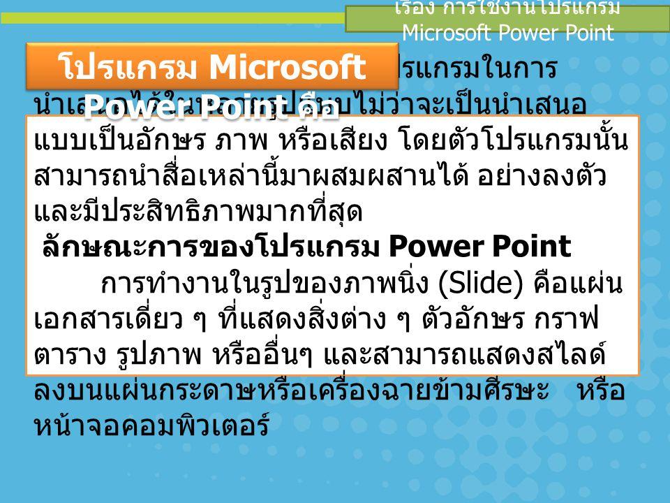 โปรแกรม Microsoft Power Point คือ