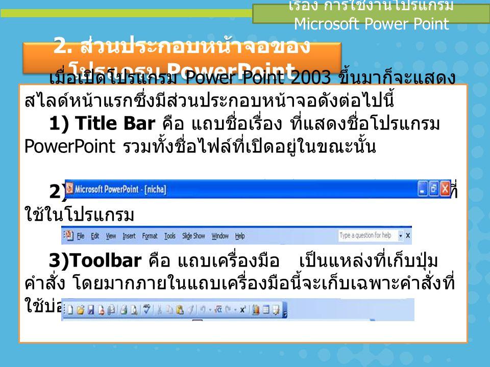 2. ส่วนประกอบหน้าจอของโปรแกรม PowerPoint
