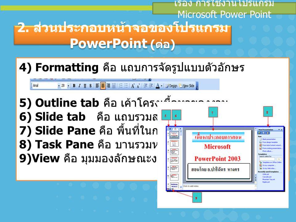2. ส่วนประกอบหน้าจอของโปรแกรม PowerPoint (ต่อ)