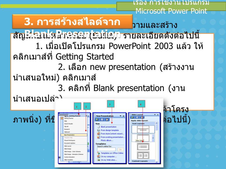 3. การสร้างสไลด์จาก Blank Presentation