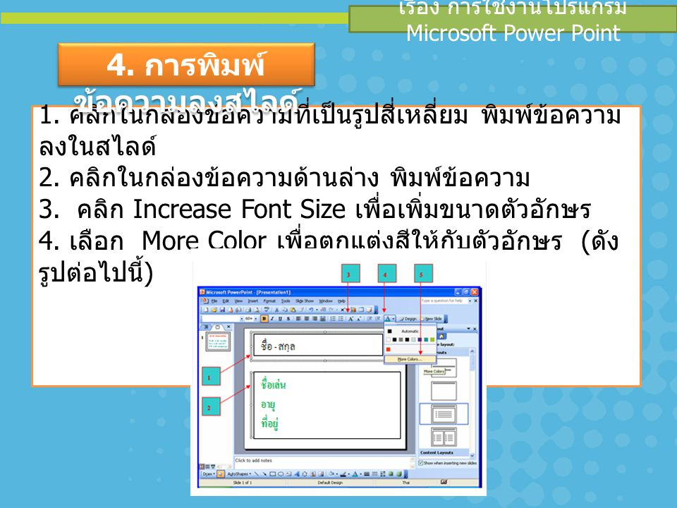 4. การพิมพ์ข้อความลงสไลด์