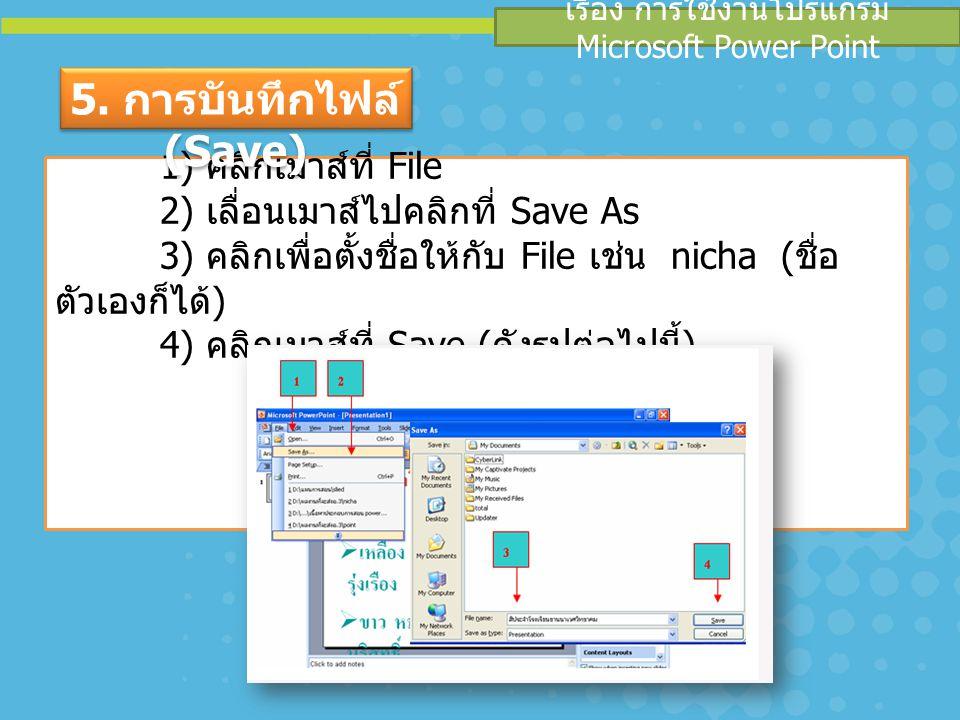 เรื่อง การใช้งานโปรแกรม Microsoft Power Point