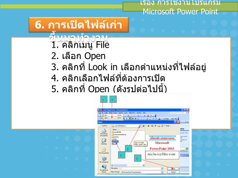 6. การเปิดไฟล์เก่าขึ้นมาทำงาน