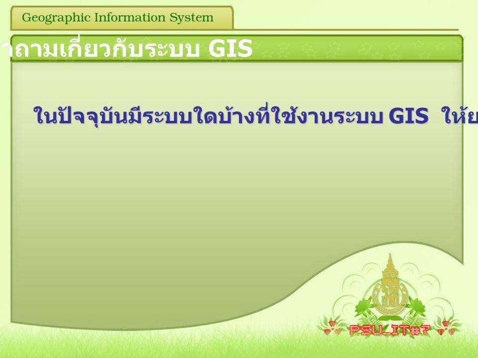 คำถามเกี่ยวกับระบบ GIS