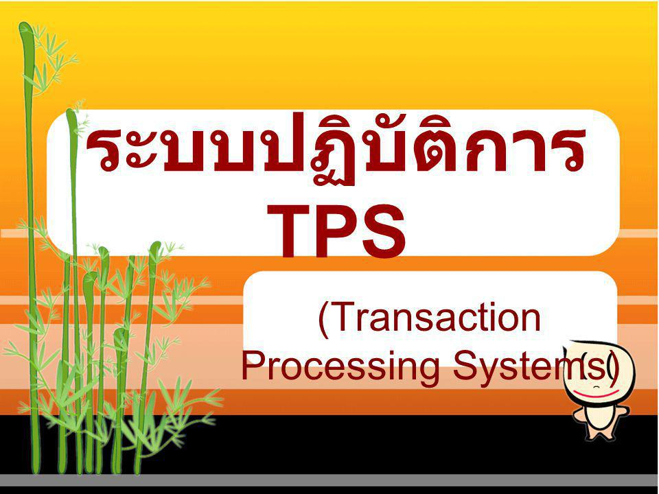 (Transaction Processing Systems)