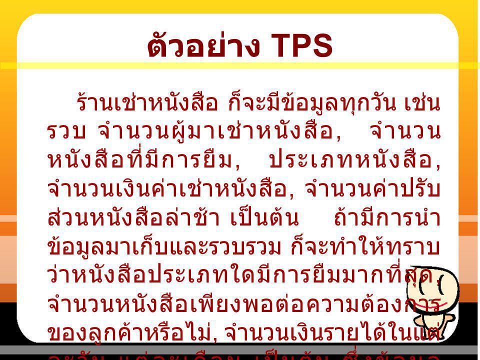 ตัวอย่าง TPS