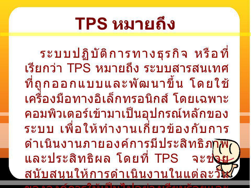 TPS หมายถึง