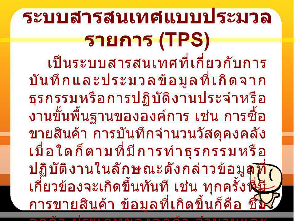 ระบบสารสนเทศแบบประมวลรายการ (TPS)