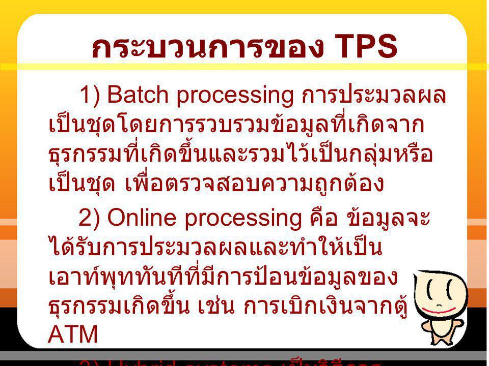 กระบวนการของ TPS