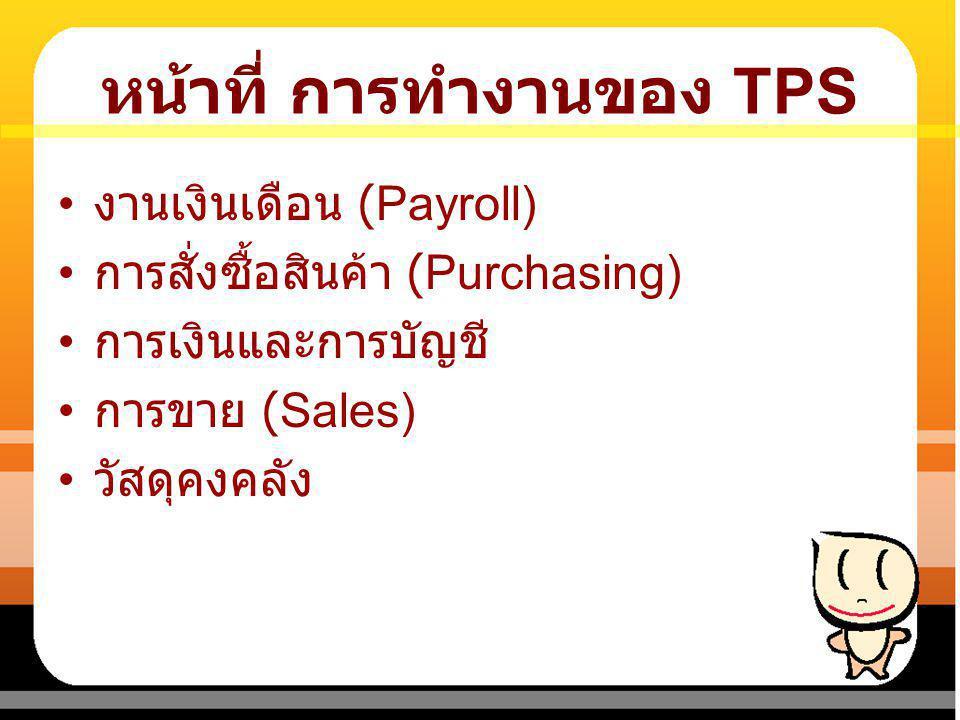 หน้าที่ การทำงานของ TPS