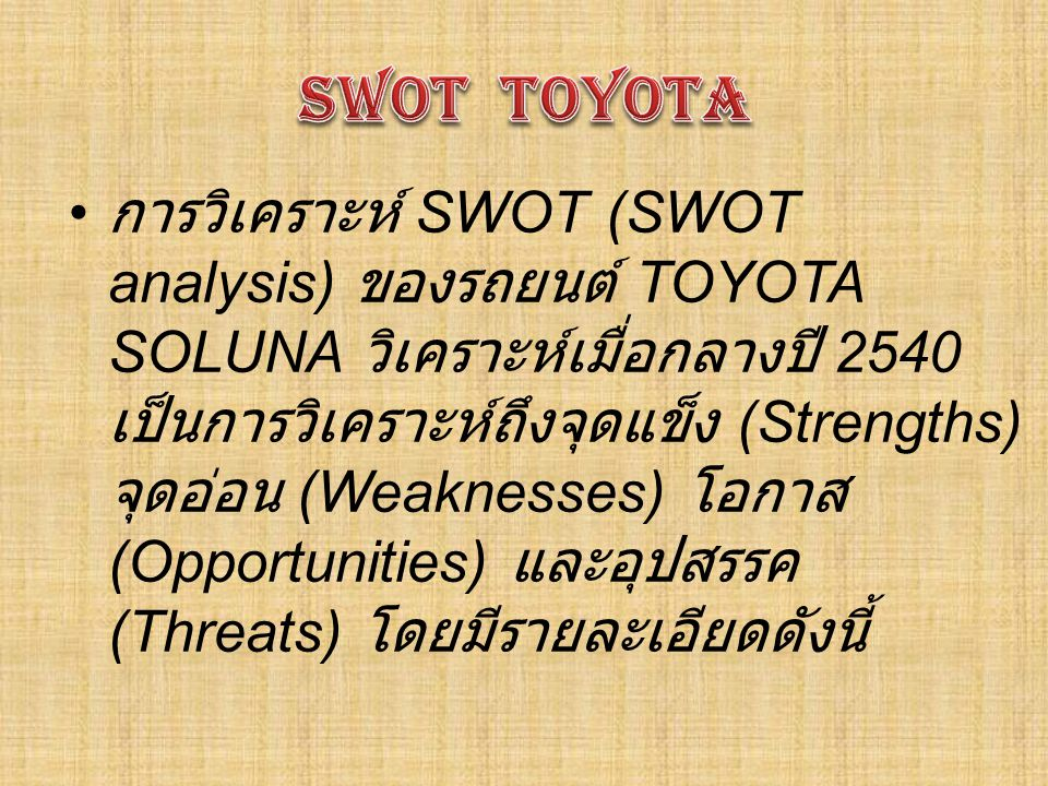 SWOT TOYOTA