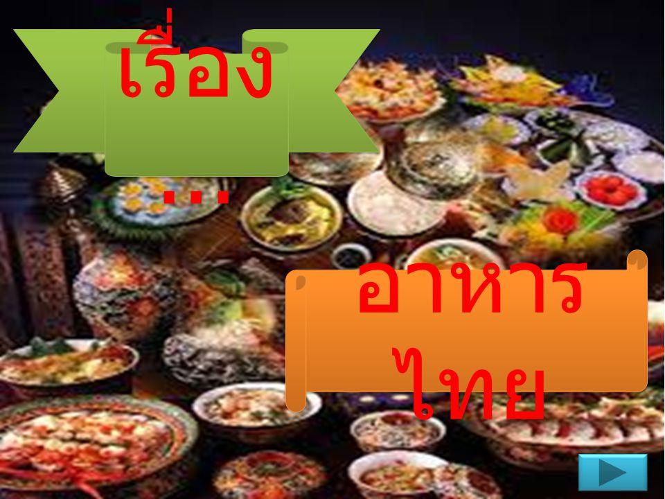 เรื่อง... อาหารไทย