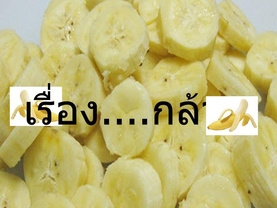 เรื่อง....กล้วย