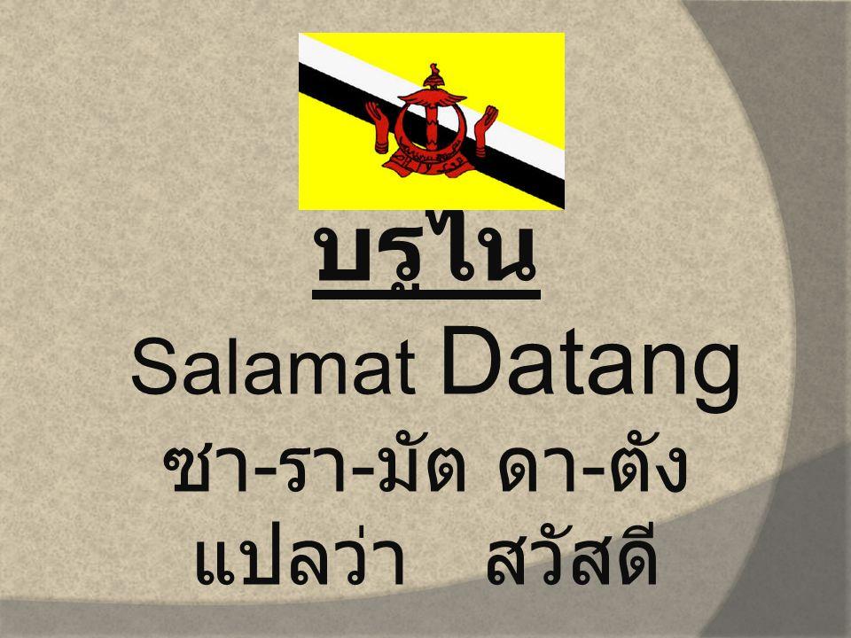 บรูไน Salamat Datang ซา-รา-มัต ดา-ตัง แปลว่า สวัสดี