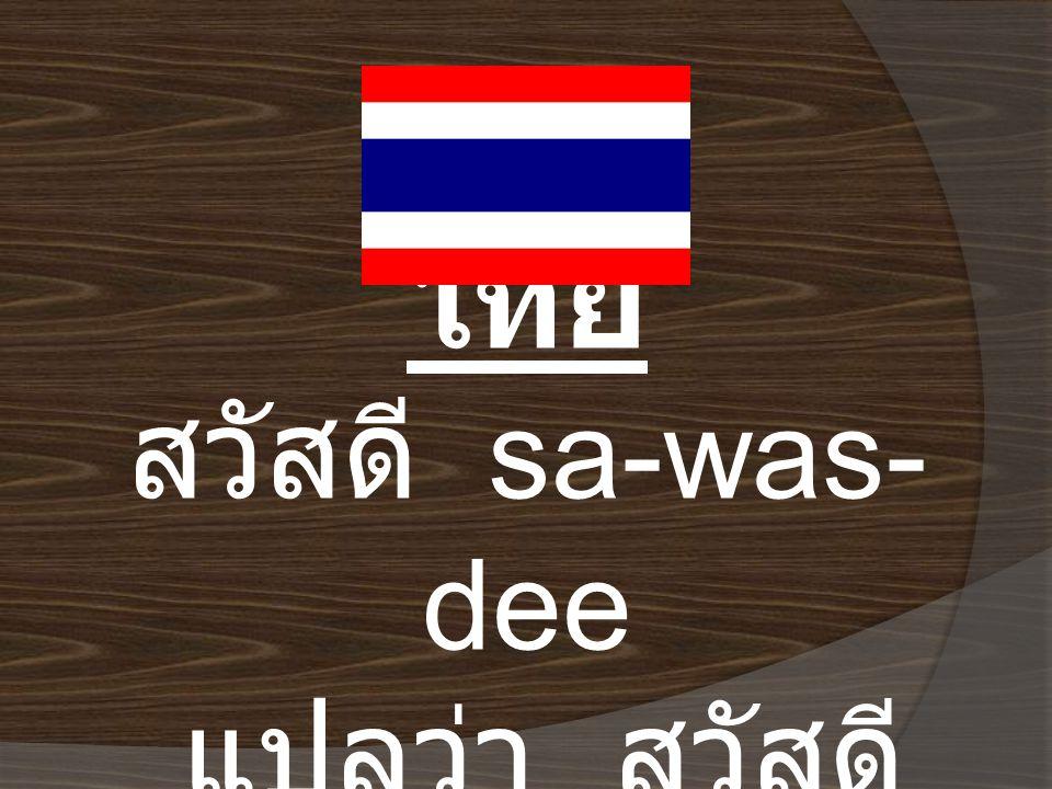 ไทย สวัสดี sa-was-dee แปลว่า สวัสดี