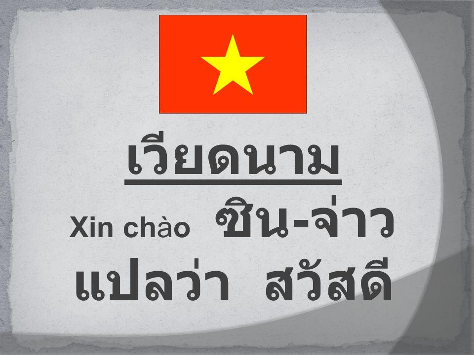 เวียดนาม Xin chào ซิน-จ่าว แปลว่า สวัสดี