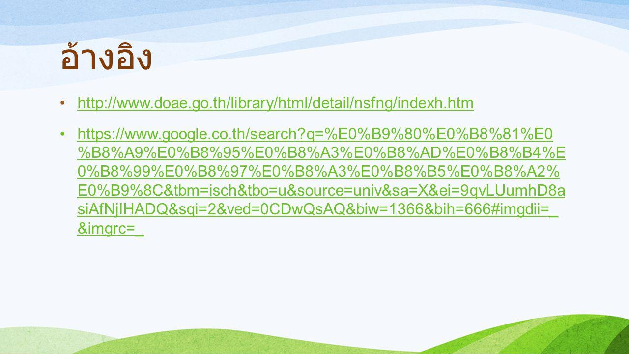 อ้างอิง http://www.doae.go.th/library/html/detail/nsfng/indexh.ht m