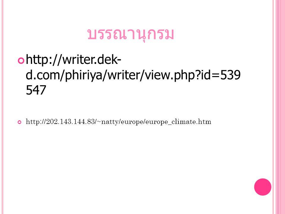บรรณานุกรม http://writer.dek-d.com/phiriya/writer/view.php id=539547