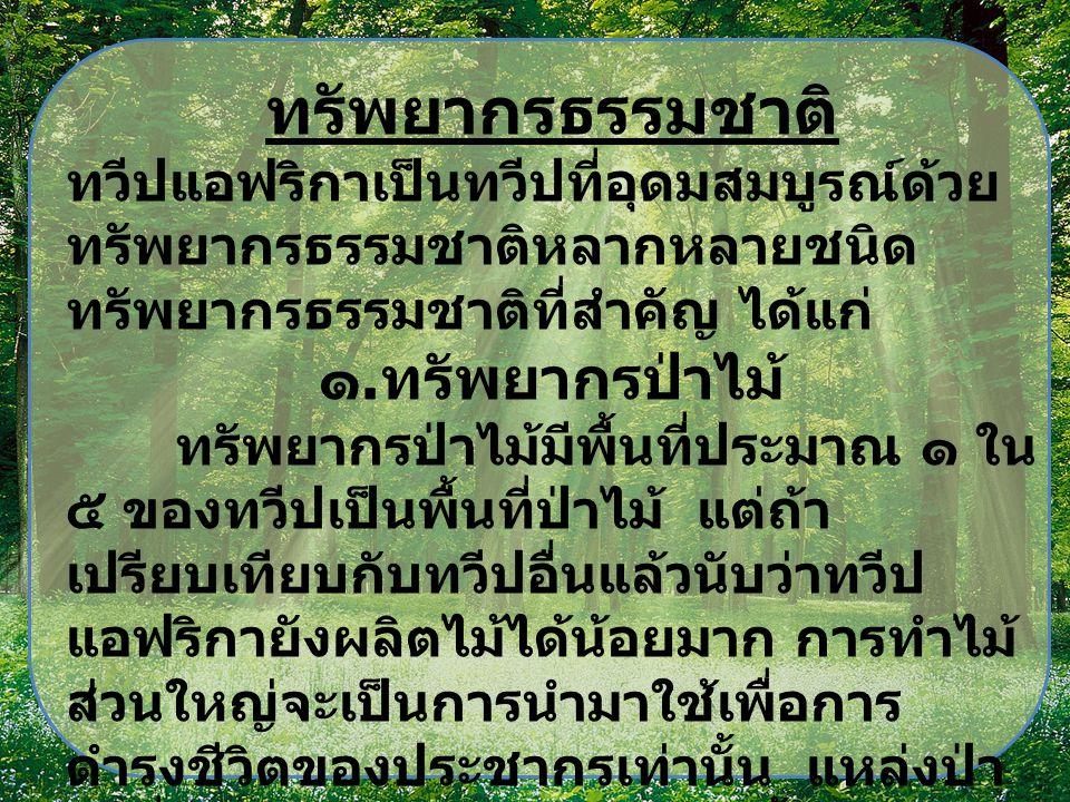 ทรัพยากรธรรมชาติ ๑.ทรัพยากรป่าไม้