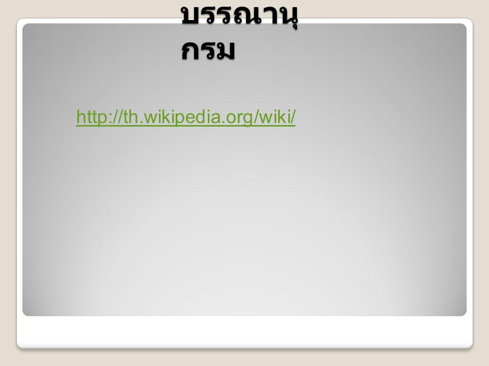 บรรณานุกรม http://th.wikipedia.org/wiki/