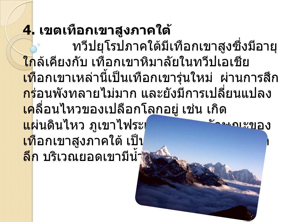 4. เขตเทือกเขาสูงภาคใต้