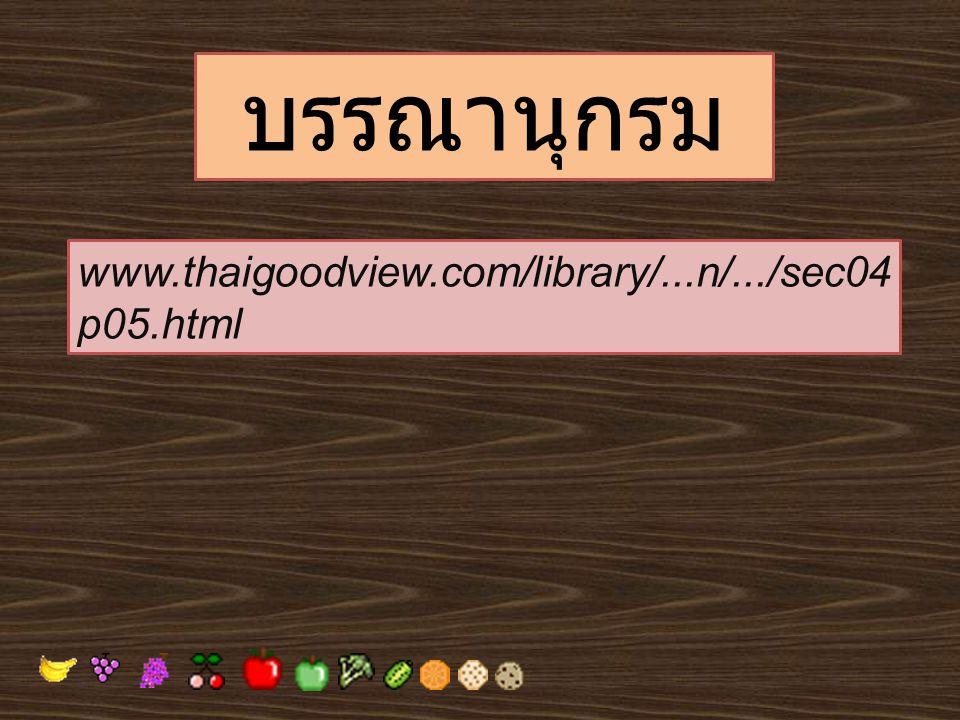 บรรณานุกรม www.thaigoodview.com/library/...n/.../sec04p05.html
