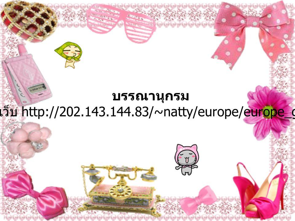 ได้จากเว็บ http://202.143.144.83/~natty/europe/europe_geo.htm