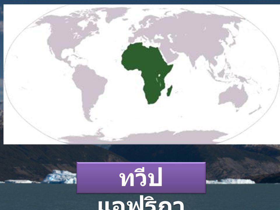 ทวีปแอฟริกา