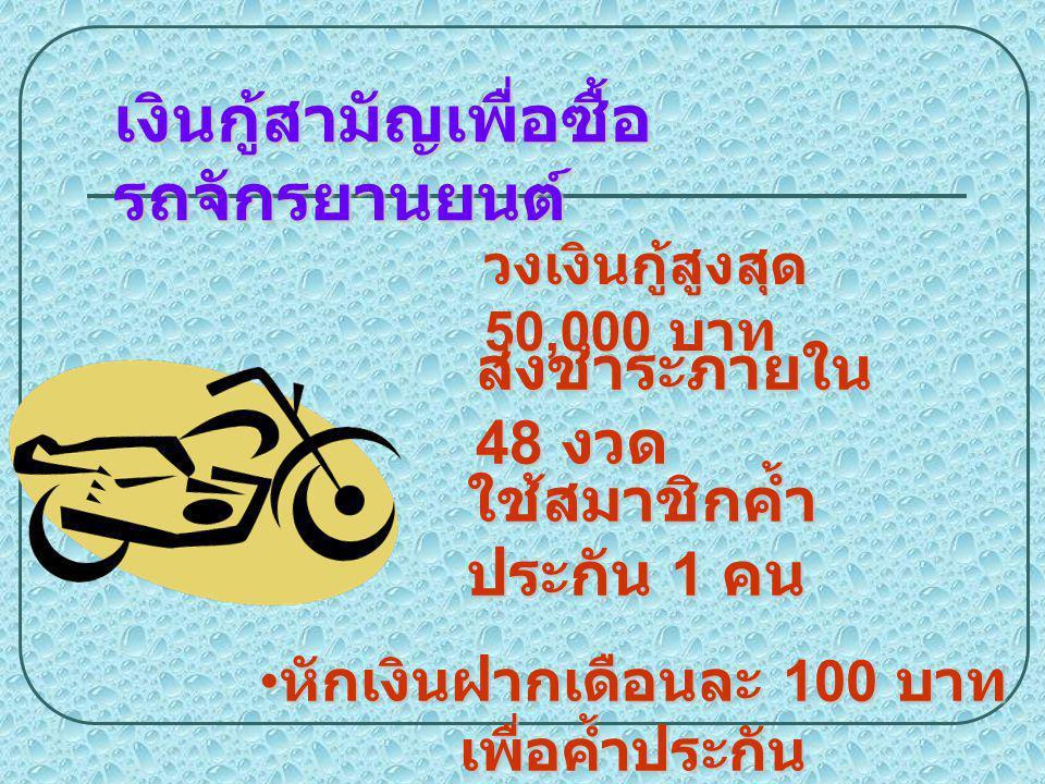 เงินกู้สามัญเพื่อซื้อรถจักรยานยนต์