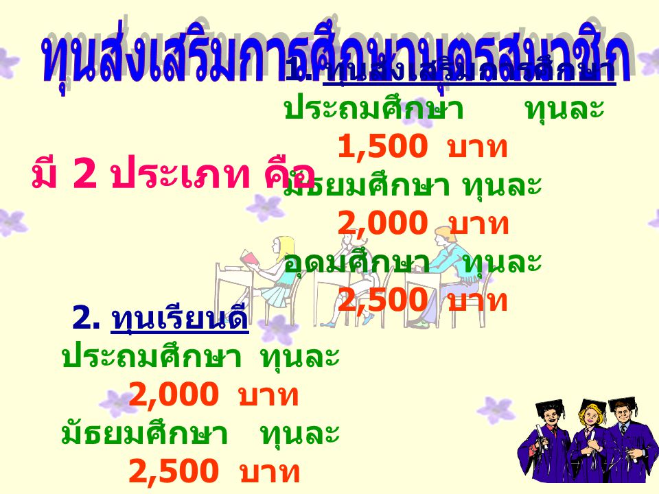 ทุนส่งเสริมการศึกษาบุตรสมาชิก