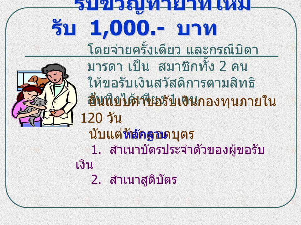 รับขวัญทายาทใหม่รับ 1,000.- บาท