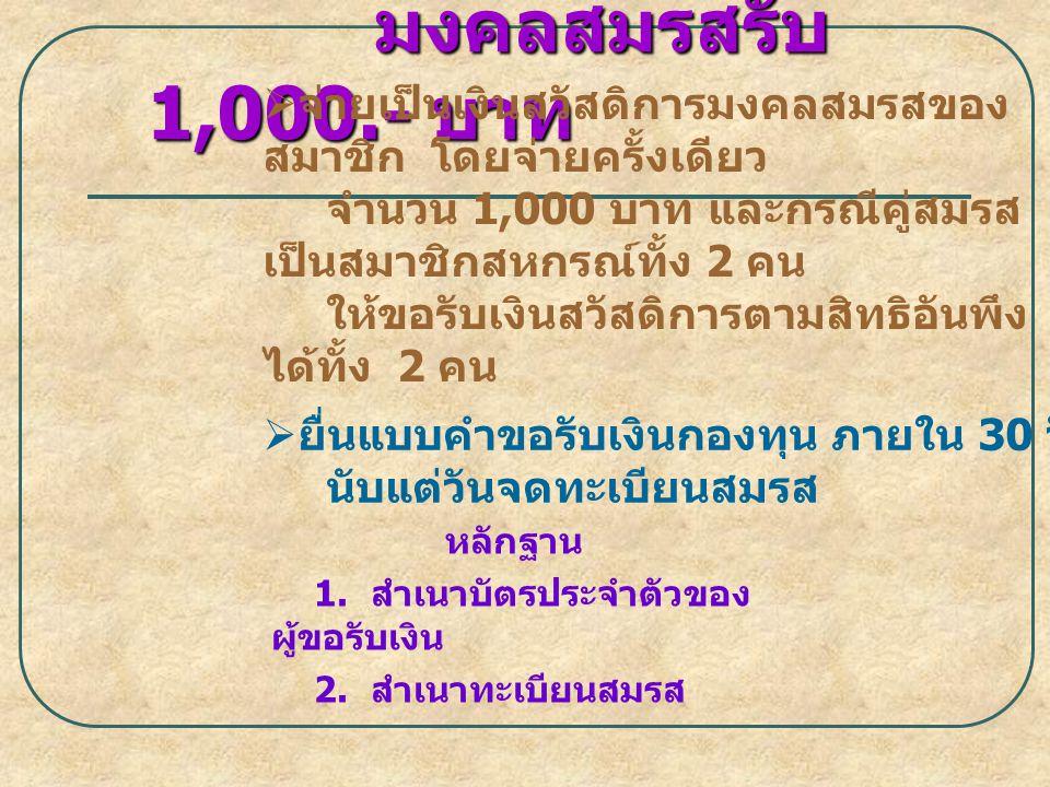 มงคลสมรสรับ 1,000.- บาท