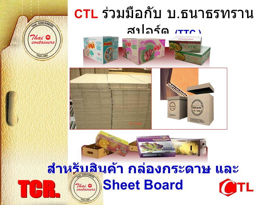 CTL ร่วมมือกับ บ.ธนาธรทรานสปอร์ต (TTC.)