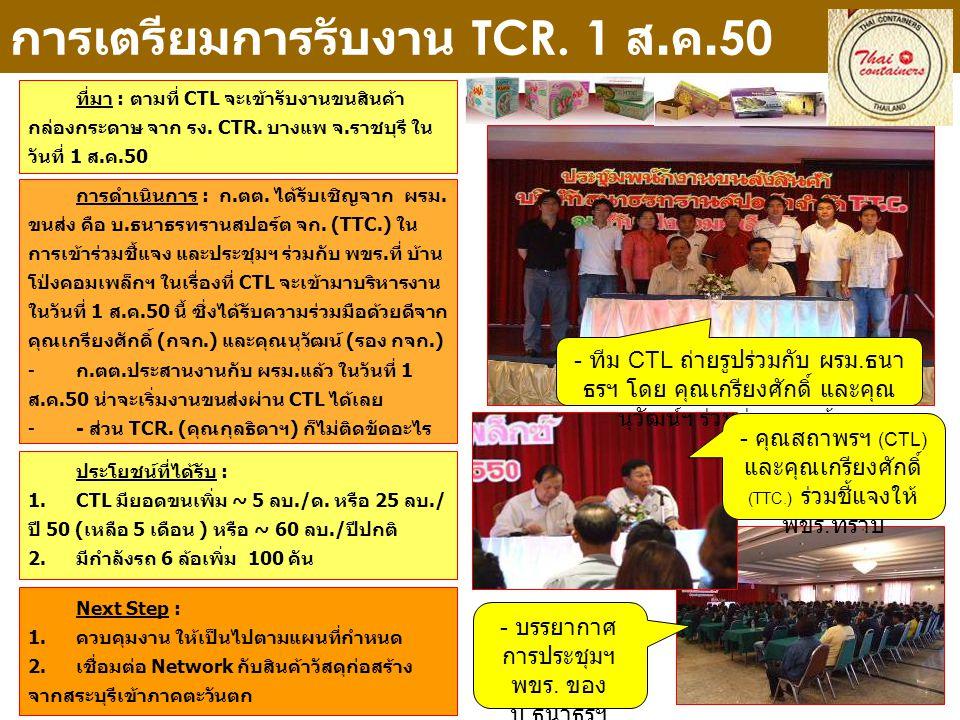 การเตรียมการรับงาน TCR. 1 ส.ค.50